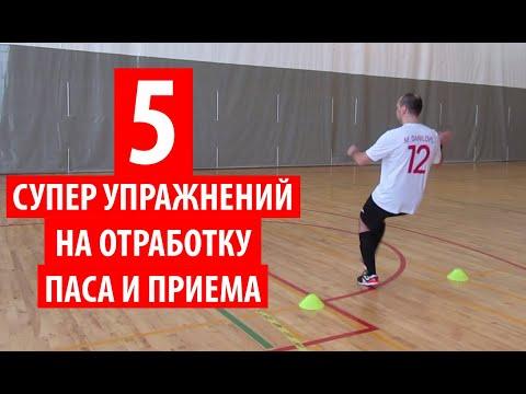 Видео уроки по мини футболу скачать