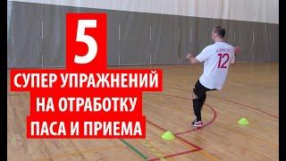 Тренировка паса в парах Видео и объяснение 5 упражнений для мини футбола