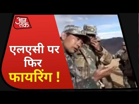 India-China Border Dispute: 45 साल बाद LAC पर भारत-चीन के सैनिकों के बीच फायरिंग