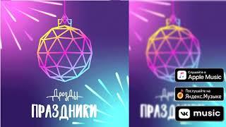 ДРОЗДЫ - Праздники (official audio)