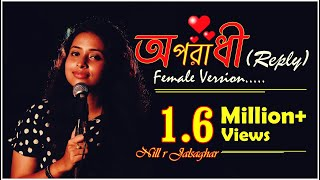 Oporadhi Reply (Original Female Version) | Nill r Jalsaghar | Bangla New Song 2018 | Official Video