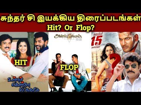 Sundar C Directed Movies Hit? Or Flop? | தமிழ்