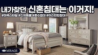미라지가구 Panel Bed (침대+협탁+화장대)