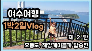 (eng)♡션율남매♡육아브이로그 | 여행 | 여행브이로…