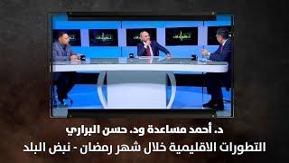 د. أحمد مساعدة ود. حسن البراري - التطورات الاقليمية خلال شهر رمضان - نبض البلد