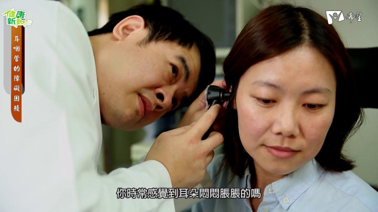 健康新知2017 - 耳咽管的障礙困擾 - YouTube