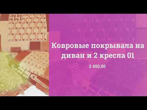 Divandek.ru - Ковровые покрывала на диван и 2 кресла 01