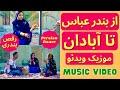 Iranian Music (Persian Music) 2021 آهنگ بندری شاد - نی انبان - رقص بندری