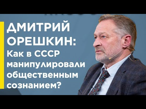 Дмитрий Орешкин: Как