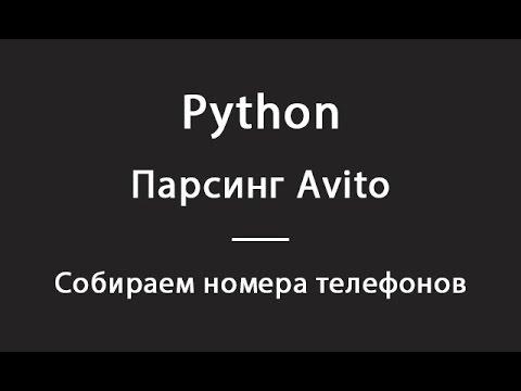Парсим Avito.ru при помощи Python 3 (часть 2) - собираем номера телефонов.