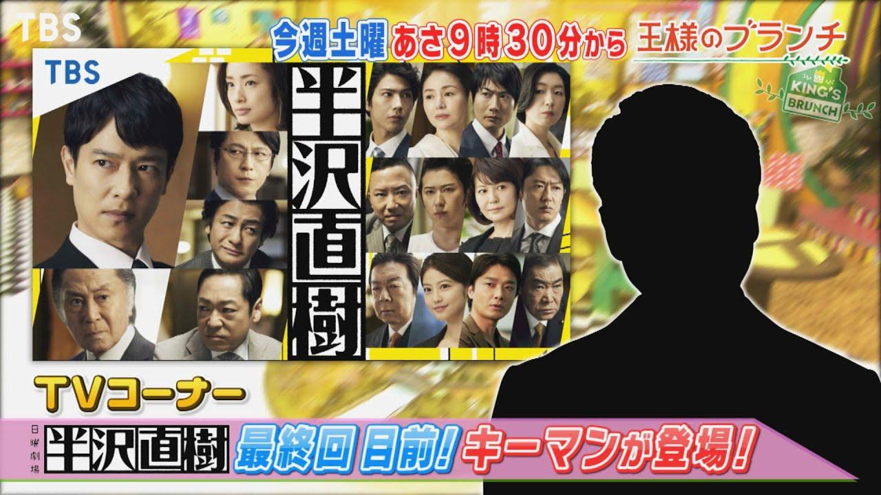 『王様のブランチ』9/26(土) 最終回目前!!「半沢直樹」のキーマンがスタジオに登場!?【TBS】