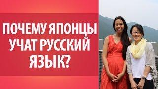 Интервью с японкой. Почему японцы учат русский язык? Япония.
