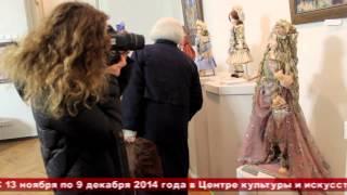 Выставка авторской куклы «Ее Величество Кукла»