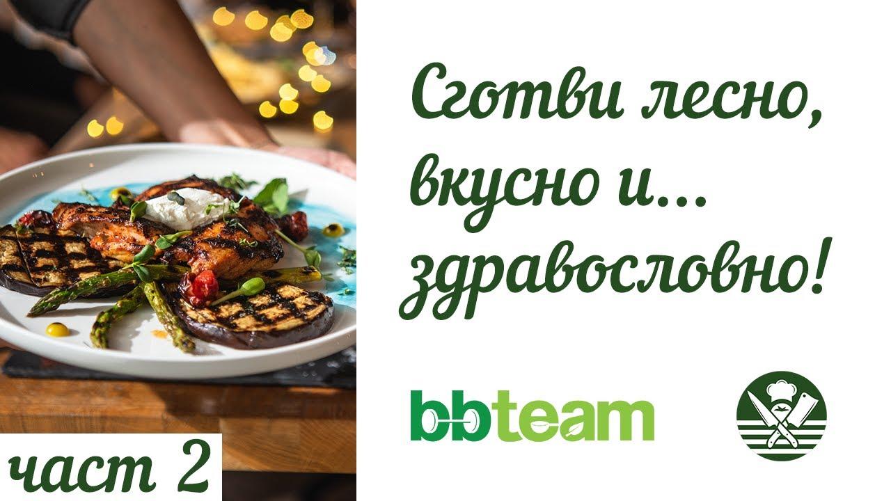 Пилешко филе, свински врат, чили кон карне | Рецепти за дневно меню с BB-Team /II ЧАСТ - Протеин/