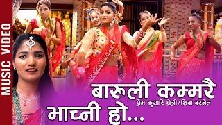 New Teej Song 2076 - Baruli Kammarai Bhachni Ho | Prem Kusari Chhetri & Shiba Basnet Ft. Muna Sahu