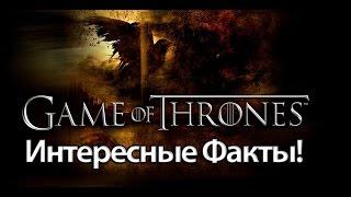 Игра престолов - Интересные Факты!