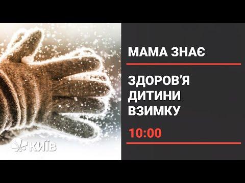 Телеканал Київ: Здоров'я дитини взимку: як його зберегти?