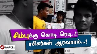 STR flag Ready | AAA | Simbu | Anbanavan Asaradhavan Adangadhavan