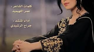 شيلة خليجية // كل الشعر وحروفه الالفيه