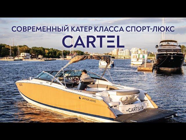 видео Аренда катера CARTEL
