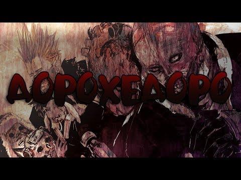 Dorohedoro / аниме Дорохедоро - КРОВЬ И МЯСО зимнего сезона 2020