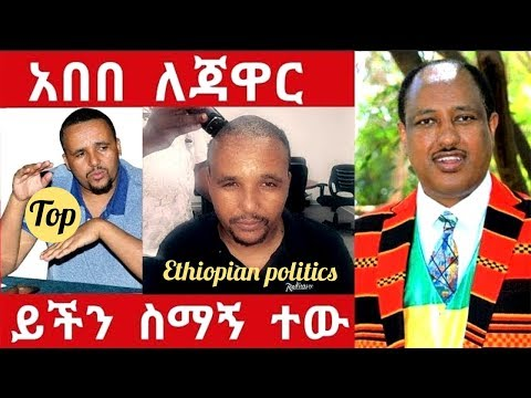 Message From Journalist Abebe Gelaw