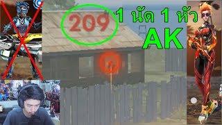 Free Fire AK ปืนที่ยิงหัวยากที่สุดแต่ก็แรงที่สุด!!
