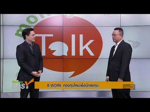 Money Talk : B-WORK กองทุนใหม่เพื่อนักลงทุน