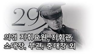 [의경] 지휘요원, 지휘관 (소대장, 부관, 중대장 외…
