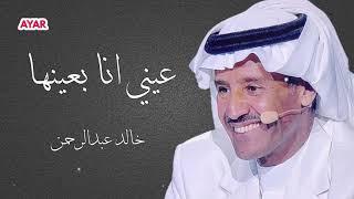 خالد عبدالرحمن - عيني انا بعينها (بلا ميعاد)