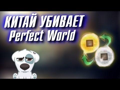 КИТАЙ УБИВАЕТ PERFECT WORLD