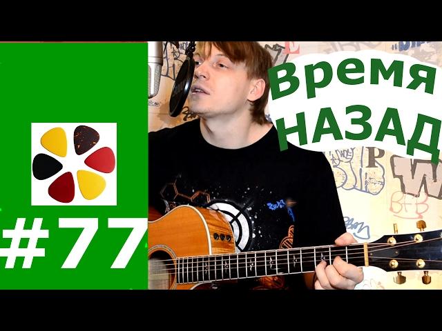 Сплин - Время назад на гитаре разбор, кавер, как играть бой, аккорды - обучение