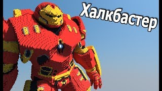 ХАЛКБАСТЕР HulkBuster Костюм ТОНИ СТАРКА в МАЙНКРАФТ