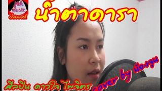 น้ำตาดารา ศิลปิน ดาวใจ ไพจิตร cover by น้องจูน