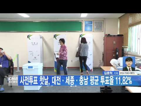 [대전뉴스] 사전투표 첫날, 대전세종충남 평균 투표율 11 82%