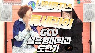 나인뮤지스 세라님의 실용영어학과 도전기 2탄