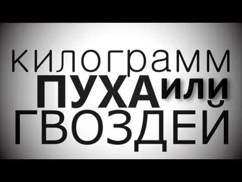 Килограмм пуха тяжелее килограмма гвоздей - (Закон Архимеда)