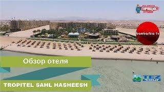 TROPITEL SAHL HASHEESH 5 Египет Хургада ОБЗОР ОТЕЛЯ