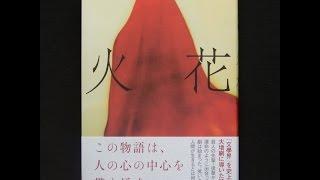 ピース又吉直樹「火花」が芥川賞 凡人だから・・・自分には才能もないか...