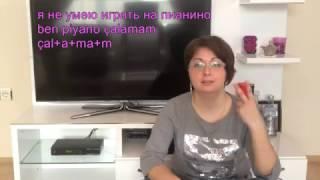 Турецкий язык с нуля. Урок№ 20 конструкции модальности