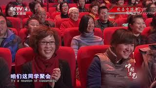 《中国文艺》 20200123 欢喜中国年| CCTV中文国际