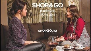 SHOP&GO В Фокусе Июль 2018 Римма Шабанова