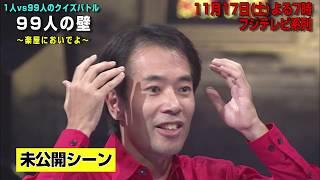 MC佐藤二朗が、収録直後の楽屋で反省会!気になったチャレンジャーも...