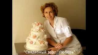 Cвадебный торт на заказ в Киеве