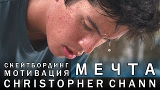ЛУЧШАЯ МОТИВАЦИЯ СКЕЙТБОРДИНГ | The Dream (Motivational Video) | Chris Chann [Перевод]