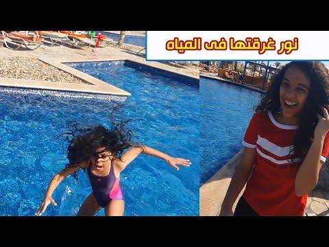 فلوج يوم كامل فى مرسى علم|| نور غرقت نادين فى المياه