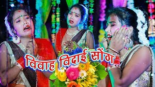 Bhojpuri Vivah Vidai Song - विवाह गीत - Bhojpuri 2019 Latest Shaadi Vivah Geet - Manorama Raj