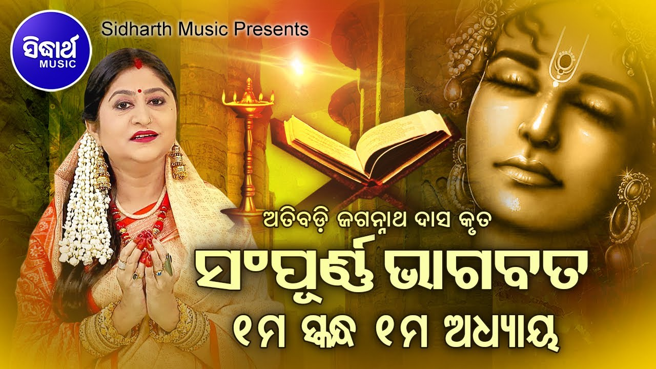 Oriya Bhagabata Pdf