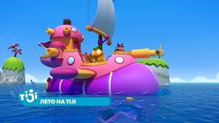 Лето на телеканале TiJi