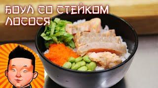 Боул со стейком лосося | Сочно и вкусно | Необычный рецепт